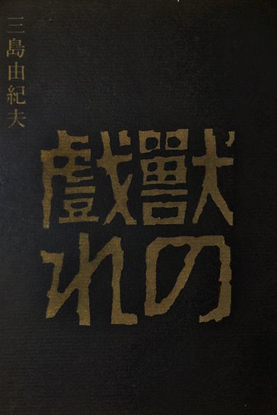 木启:从三岛由纪夫手签本《兽の戏れ》说起